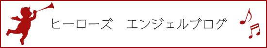 ヒーローズ エンジェルブログ
