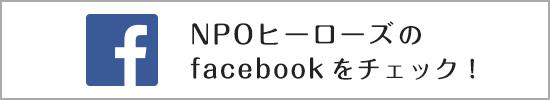 NPOヒーローズのfacebookをチェック!