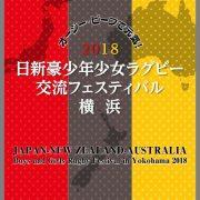 日新豪イベント!開催