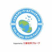 こどもラグビーワールドフェスティバル2019by三菱地所グループ 開催されます!!